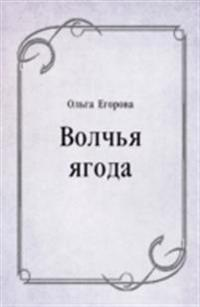 Volch'ya yagoda (in Russian Language)