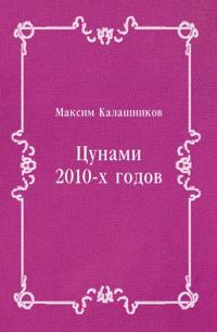 Cunami 2010-h godov (in Russian Language)