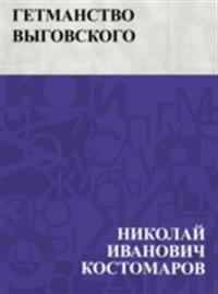 Getmanstvo Vygovskogo