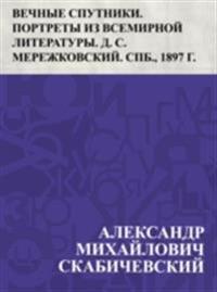 Vechnye sputniki. Portrety iz vsemirnoj literatury. D. S. Merezhkovskij. Spb., 1897 g.
