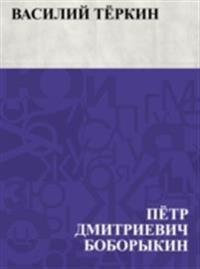 Vasilij Tjorkin
