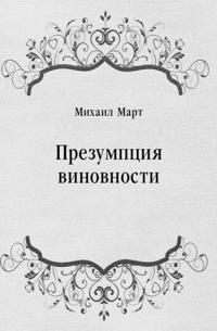 Prezumpciya vinovnosti (in Russian Language)