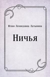 Nich'ya (in Russian Language)