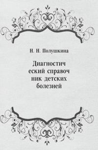 Diagnosticheskij spravochnik detskih boleznej (in Russian Language)