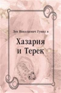 Hazariya i Terek (in Russian Language)