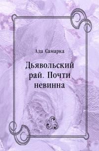 D'yavol'skij raj. Pochti nevinna (in Russian Language)