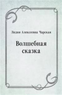 Volshebnaya skazka (in Russian Language)