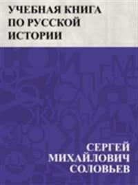 Uchebnaja kniga po russkoj istorii