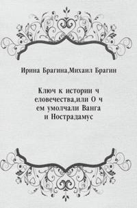Klyuch k istorii chelovechestva  ili O chem umolchali Vanga i Nostradamus (in Russian Language)