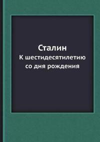 Stalin K Shestidesyatiletiyu So Dnya Rozhdeniya
