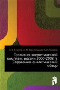 Toplivno-Energeticheskij Kompleks Rossii 2000-2008 Gg. Spravochno-Analiticheskij Obzor