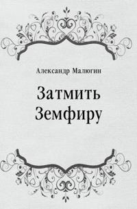 Zatmit' Zemfiru (in Russian Language)
