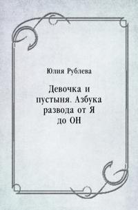 Devochka i pustynya. Azbuka razvoda ot YA do ON (in Russian Language)