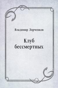 Klub bessmertnyh (in Russian Language)