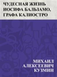 Chudesnaja zhizn' Iosifa Bal'zamo, grafa Kaliostro