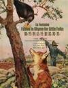 La Fontaine: Fables in Rhymes for Little Folks (Traditional Chinese): 02 Zhuyin Fuhao (Bopomofo) Paperback Color