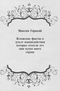 Izlozhenie faktov i dum  ot vzaimodejstviya kotoryh otsohli luchshie kuski moego serdca (in Russian Language)