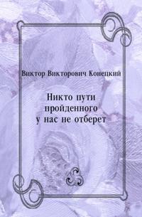 Nikto puti projdennogo u nas ne otberet (in Russian Language)
