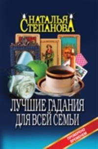 Luchshie gadaniya dlya vsej sem'i (in Russian Language)