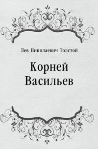 Kornej Vasil'ev (in Russian Language)