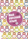 Mitt språk är ryska Ryska som modersmål