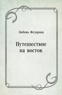 Puteshestvie na vostok (in Russian Language)