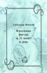 Ideal'naya figura za 15 minut v den' (in Russian Language)