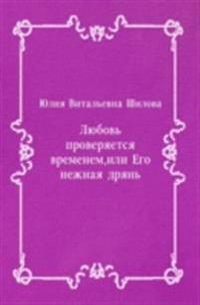 Lyubov' proveryaetsya vremenem  ili Ego nezhnaya dryan' (in Russian Language)
