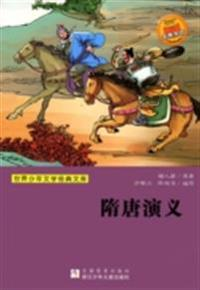 Romance of the Sui and Tang Dynasties
