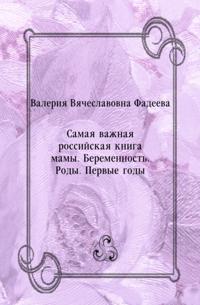Samaya vazhnaya rossijskaya kniga mamy. Beremennost'. Rody. Pervye gody (in Russian Language)