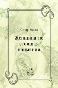 ZHencshina ne stoyacshaya vnimaniya (in Russian Language)