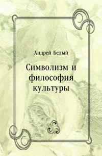 Simvolizm i filosofiya kul'tury (in Russian Language)