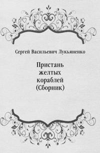 Pristan' zheltyh korablej (Sbornik) (in Russian Language)