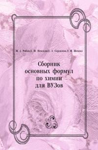 Sbornik osnovnyh formul po himii dlya VUZov (in Russian Language)