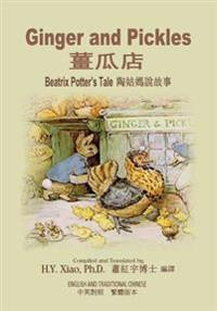 Ginger and Pickles (Traditional Chinese): 01 Paperback Color