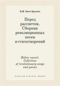 Before Sunset. Collection of Revolutionary Songs and Poems