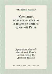 Appanage, Grand-Ducal and Tsar's Currencies of the Ancient Russia