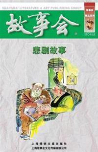 Bei Ju Gu Shi