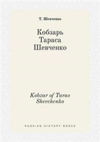 Kobzar of Taras Shevchenko