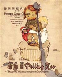 Petting Zoo (Traditional Chinese): 03 Tongyong Pinyin Paperback B&w