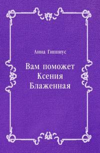 Vam pomozhet Kseniya Blazhennaya (in Russian Language)