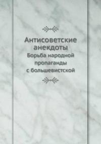 Antisovetskie Anekdoty Borba Narodnoj Propagandy S Bolshevistskoj