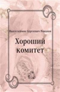 Horoshij komitet (in Russian Language)
