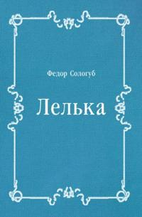 Lel'ka (in Russian Language)