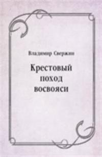 Krestovyj pohod vosvoyasi (in Russian Language)