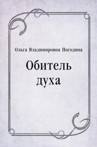 Obitel' duha (in Russian Language)