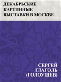 Dekabr'skie kartinnye vystavki v Moskve