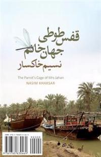 The Parrot's Cage of Mrs. Jahan: Ghafas-E Tooti Jahan Khanom
