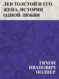 Lev Tolstoj i ego zhena. Istorija odnoj ljubvi