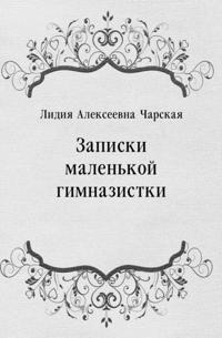 Zapiski malen'koj gimnazistki (in Russian Language)